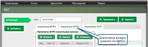 Terratel VoIP Gateway, 16E1, SS7, ISDN PRI, V5.2, R2D, G.711, G.729, T.38 fax, настройки SS7 блока